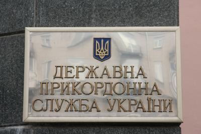 https//dpsu.gov.ua/upload/news/thumb_news_20180212_172324_15184004.jpg