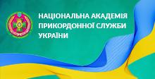 нац.академія ДПСУ