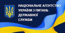 Нац.агентство України з питань держ.служби