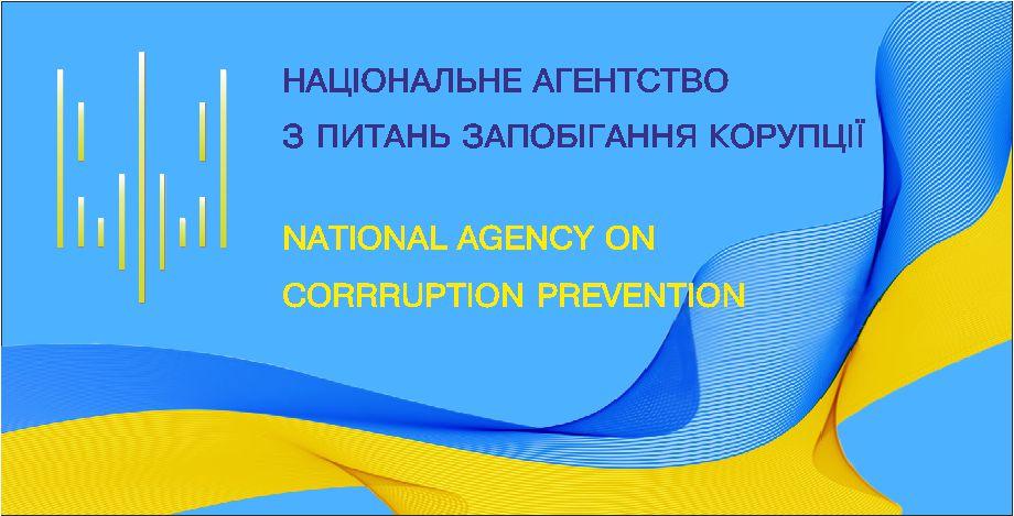 Нац. агентство з питань запобігання корупції